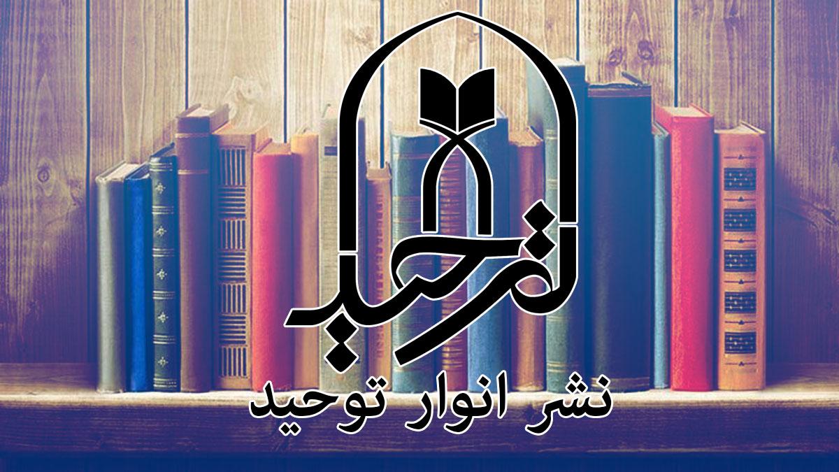 پایگاه نشر انوار توحید